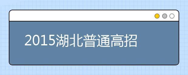 2019湖北普通高招问答:政策规定上的调整(三)