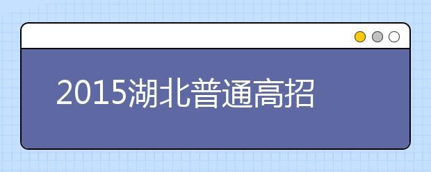2019湖北普通高招问答:政策规定上的调整(二)