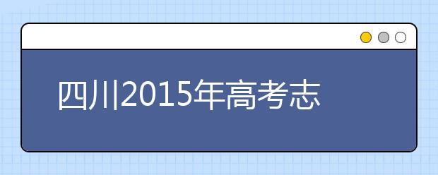 四川2019年高考志愿政策出炉 共分六个批次