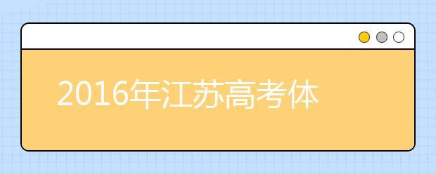 2019年江苏高考体检时间及检测项目