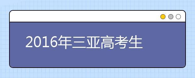 2019年三亚高考生体检结果4月1日可查询