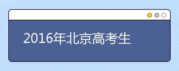 2019年北京高考生将于3月1日起陆续进行体检