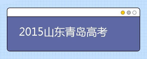 2019山东青岛高考体检工作相关安排及要求