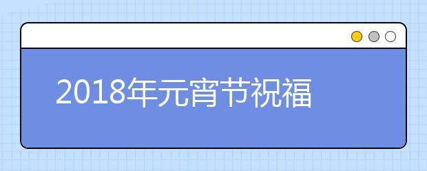 2019年元宵节祝福语大全