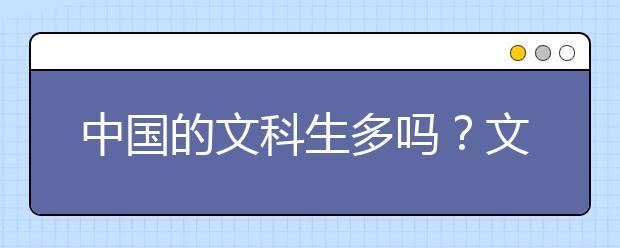中国的文科生多吗?文科生多会产生问题吗?
