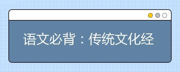 语文必背:传统文化经典素材《管子》精选20句