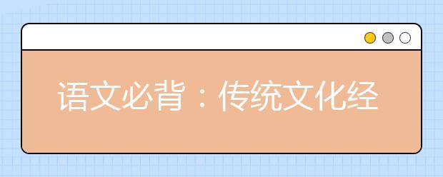 语文必背:传统文化经典素材《汉书》与《后汉书》20大名句