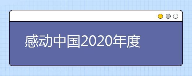 感动中国2020年度人物及获奖词汇总