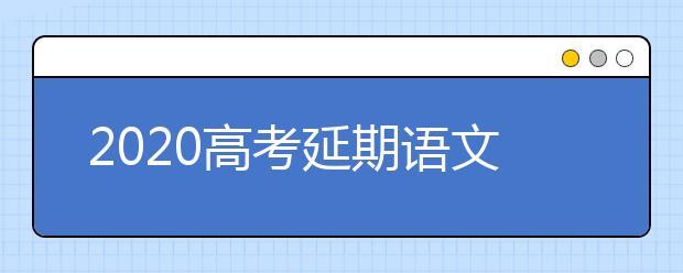 2020高考延期语文复习方法