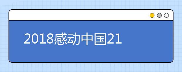 2019感动中国21位候选人介绍及投票入口