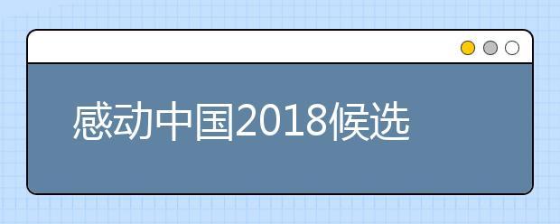感动中国2019候选人物张渠伟 六年坚守扶贫一线的基层干部