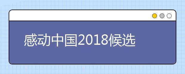 感动中国2019候选人物吴建智 照顾残疾哥哥12年的好弟弟