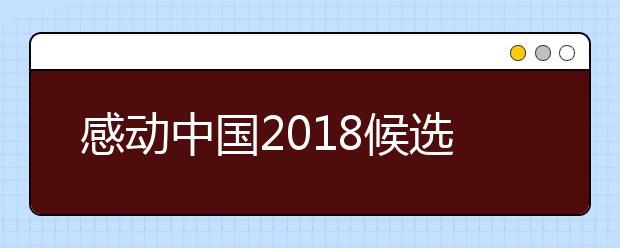 感动中国2019候选人物杨骅 群众想念的扶贫干部