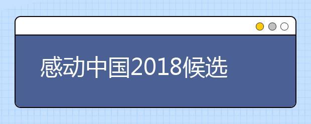 感动中国2019候选人物赵永久 捐资助学的环卫工人