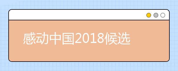 感动中国2019候选人物钟扬 扎根大地的人民科学家