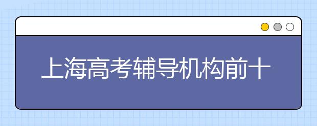 上海高考辅导机构前十推荐
