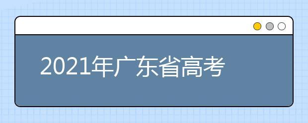 2021年广东省高考分数线预测