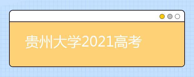 贵州大学2021高考录取分数线