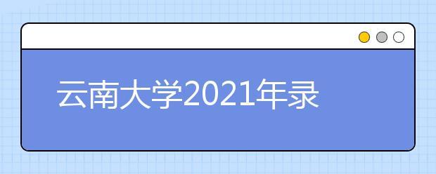 云南大学2021年录取分数线是多少