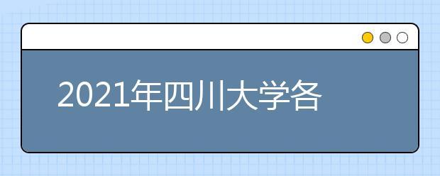 2021年四川大学各省录取分数线