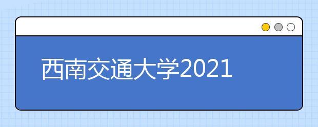 西南交通大学2021年录取分数线