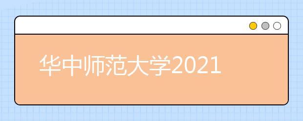 华中师范大学2021高考录取分数线