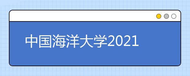 中国海洋大学2021年录取分数线