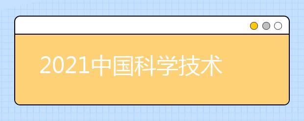 2021中国科学技术大学录取分数线