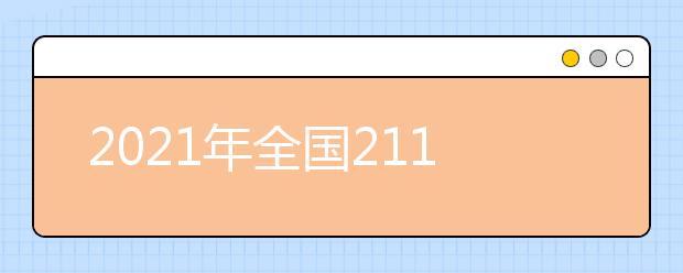 2021年全国211和985大学名单,211和985大学有什么区别?