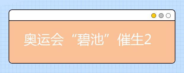 """奥运会""""碧池""""催生2019高考化学新题型?"""