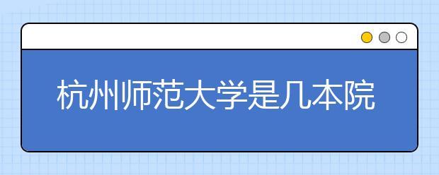 杭州师范大学是几本院校?