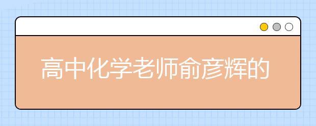 高中化学老师俞彦辉的神情有点飘忽