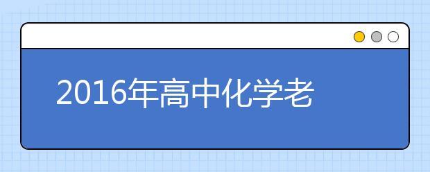 """2019年高中化学老师""""亮瞎""""你的眼"""