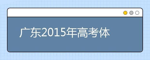 广东2019年高考体检时间4月1开始