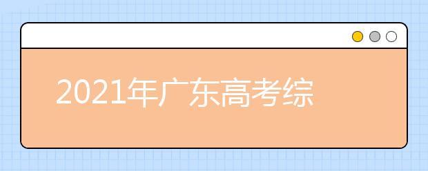 2021年广东高考综合改革问答—招生录取(上)
