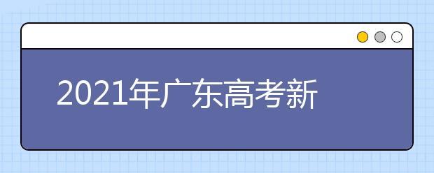 2021年广东高考新变化!