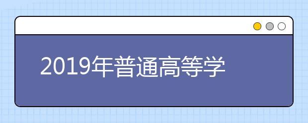 2019年普通高等学校招生全国统一考试大纲:英语