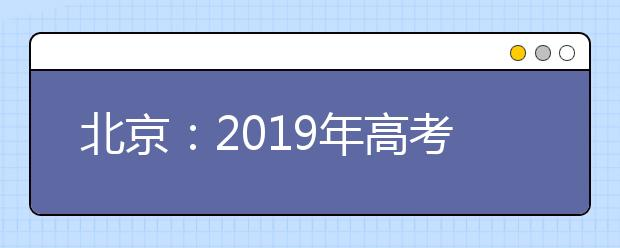 北京:2019年高考英语听力机考问答