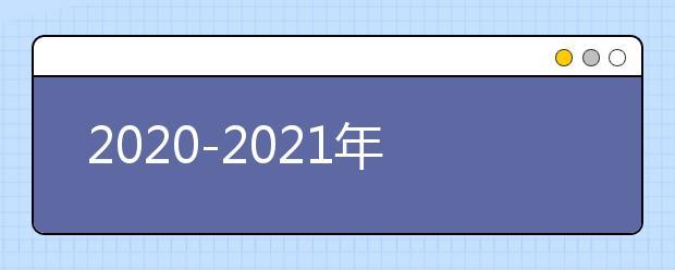 2020-2021年河北中小学寒假放假时间