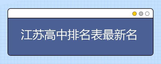 江苏高中排名表最新名单
