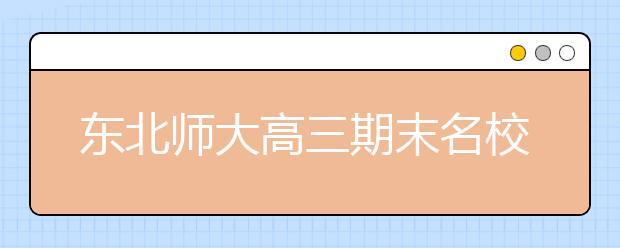 东北师大高三期末名校精品化学试卷