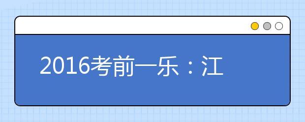 2019考前一乐:江苏高中化学老师肖江语录集