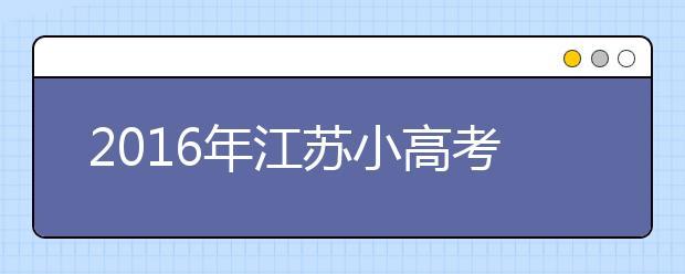 2019年江苏小高考化学试题解析:得A难度大