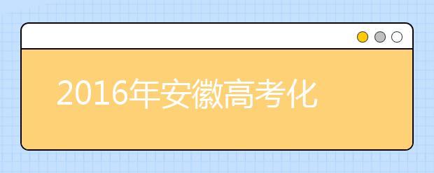 2019年安徽高考化学选考内容难度较大