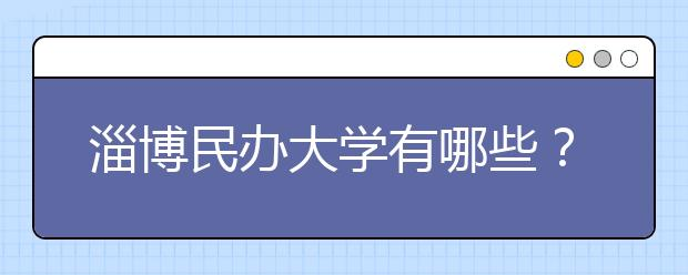 淄博民办大学有哪些?