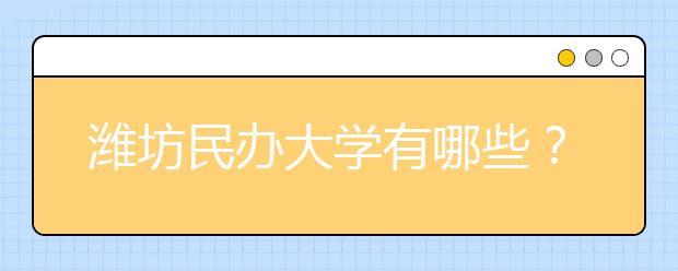 潍坊民办大学有哪些?