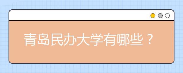 青岛民办大学有哪些?
