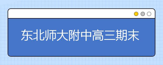 东北师大附中高三期末名校精品物理试卷