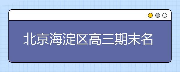 北京海淀区高三期末名校精品物理试卷