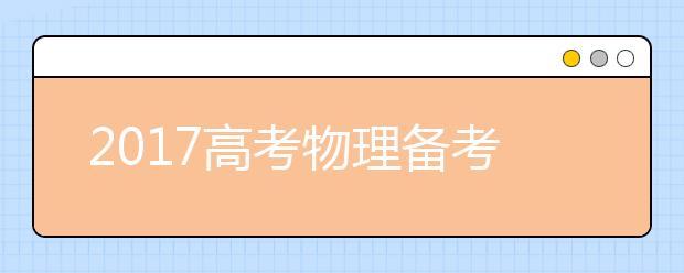 2019高考物理备考:高中物理易错点整理(三)